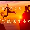 斉藤一人さん 仕事で成功する口ぐせ