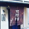 【鹿児島めぐり】<カフェ>民藝愛の詰まったコーヒー専門店