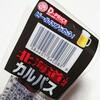 D-PRICE 北海道工場発カルパスを食べてみた