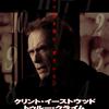 「トゥルー・クライム」(1999)死刑廃止の是非を問う作品?