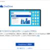 Windows10 クリップボードとOneDriveのきれいな融合