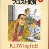 第21位 『フロスト気質(上)(下)』 R.D.ウィングフィ-ルド