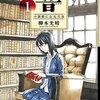 書店員になった今だからこそ薦めたい、今最も熱い小説家漫画!!『響 小説家になる方法』