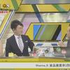 2015年03月13日 TOKYO MX 「モーニングCROSS - 田中康夫 オピニオンCROSS - ワクチン至上主義ニッポン 2つの謎!?」