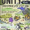 """#unity """"Precomputed Realtime GI""""の「事前計算」はいつなのかという話"""