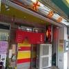 【オススメ5店】大村市・諫早市(長崎)にある中華が人気のお店