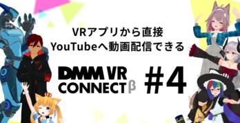 VRアプリから直接YouTubeに動画配信できるDMM VR Connect #4