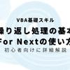 【VBA】繰り返し処理の基礎スキル!For Nextを徹底解説!
