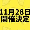 【日程決定】ただひたすらに褒め合う会 in 大阪