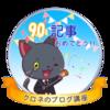 【ブログ運営報告】初心者ブログで120記事突破!