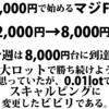 【2,000円で始めるマジFX】今週の取引結果 2017.08.21-08.25