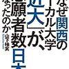 【経営】なぜ関西のローカル大学「近大」が、志願者数日本一になったのか 山下 柚実
