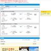 航空券購入はスカイスキャナー経由がおすすめ!(対DeNAトラベル直接購入)