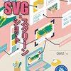 SVGとスクリーンショットについてまとめた書籍