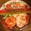 明星 らぁ麺やまぐち監修 芳醇醤油鶏そば 鶏油と共に輝く美味しさ!!