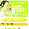 【金融】中央ダイレクト