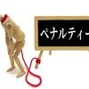 Googleアドセンス:アカウント一時停止が解除された!!!