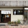 食べログラーメン百名店#25 高円寺にある「山と樹」はラーメンも美味いだけではなく接客も良いリピートしたくなるお店ですよ~!