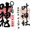 東叶神社(神奈川県横須賀市)の御朱印とミニ御朱印