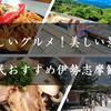 【格安ホテル】伊勢志摩観光!おすすめグルメ情報や絶景スポット紹介!(GoToトラベル対象)