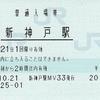 新神戸駅 普通入場券