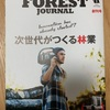 FOREST JOURNAL創刊号が来ました