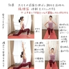 ヨガノート(2)ヨガのやり方、三日月のポーズ、腸腰筋について - 印刷OK!お家ヨガ入門応援企画