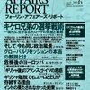 フォーリン・アフェアーズ・リポート 2012/6