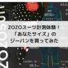 ZOZOスーツ計測結果レビュー!「あなたサイズ」のジーパンを買ってみた