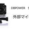 【改造】激安カメラ DBPOWER SJ4000 に外部マイク端子を導入する!!