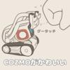 【COZMO】うちのコズモがこんなにかわいい【レビュー】