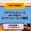 【サウナレビュー】ヨコヤマユーランド鶴見|ダブルクールダウンでととのう【70点/100点】