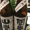 【ぼくの名前は】山豊(やんぼう)&間豊(まあぼう)、特別純米無濾過原酒の味。