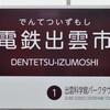 北松江線 駅名