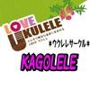 鹿児島アミュプラザ店ウクレレサークル「KAGOLELE」開催します!