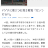 「ガン付けた」だけで車で跳ねて高3殺害。神奈川県藤沢市20歳