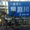 鶴見川支流のマイナーサイクリングロード「早渕川サイクリングロード」を走ってきた