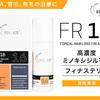 生える育毛剤 フォリックスFR16の使用を開始しました