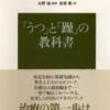 『うつ』と『躁』の教科書