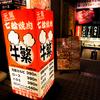 【ついに!!】牛角ユーザーの私が「牛繁」という焼肉屋へ行ってみた!!!