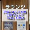 熊本空港カードラウンジ「ASO」(ANA・JAL共同ラウンジ)訪問記。利用条件・場所・ドリンク・軽食・設備などをご紹介。