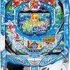 三洋物産「CR スーパー海物語(2016年)」の筐体&ウェブサイト&情報