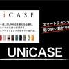 iPhoneケースで個性を出したい人 [必見] いろんなケースを扱っているスマートフォンアクセサリー専門店!