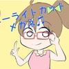 JINSの度入りブルーライトカットメガネの使用感は?