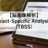 【脳画像解析】Tract-Specific Analysis (TBSS)