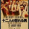 密室劇の傑作映画「12人の怒れる男」