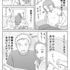妊活記録197・198 (最終話)