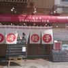 大衆食堂 台湾点心 suEzouもも福 / 札幌市中央区南4条西1丁目