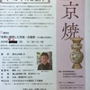 横山美術館の「京焼」展・講演会中止のお知らせ