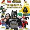 2018年9月4日新発売! 洋書「LEGO DC Super Heroes Visual Dictionary」ミニフィギュア付き